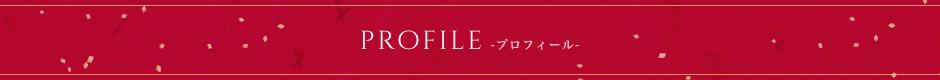 青山のプロフィールページ